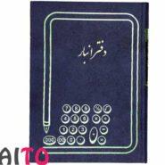 دفتر انبار 100 برگ رحلی شماره دار ملی