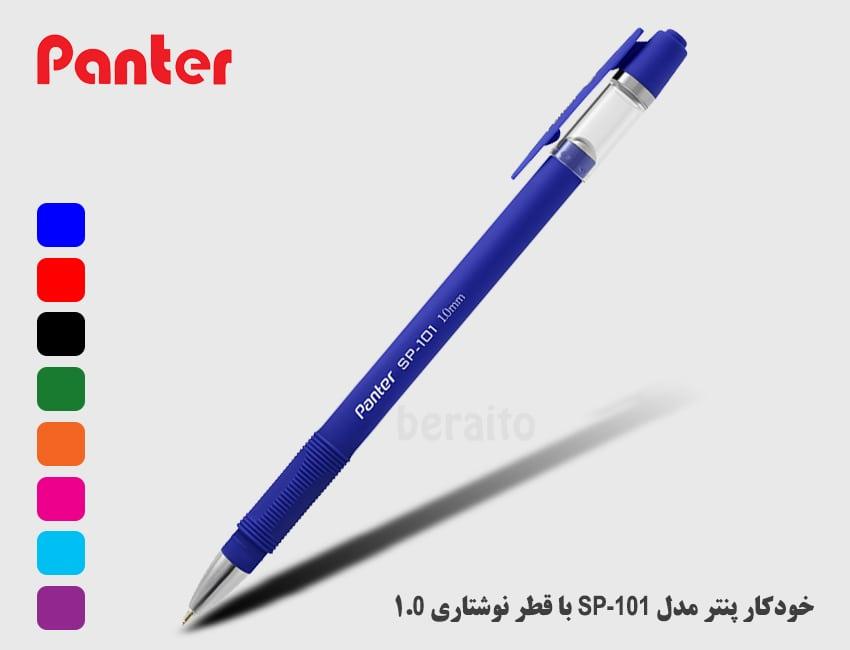 خودکار پنتر مدل SP-101 نوک 1 میلی متر لیوان 50 عددی