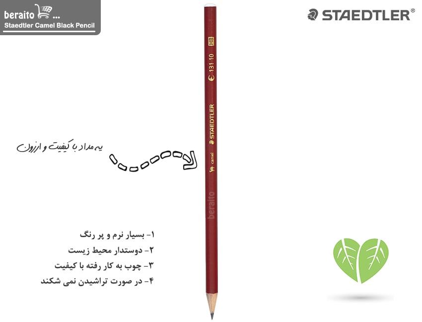 مداد مشکی استدلر کمل HB کد 10 131